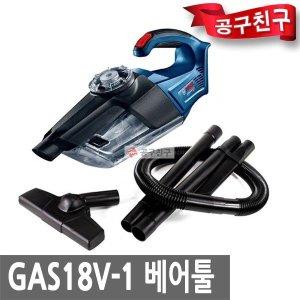 보쉬 GAS18V-1 베어툴 충전 핸디청소기 2단계싸이클론