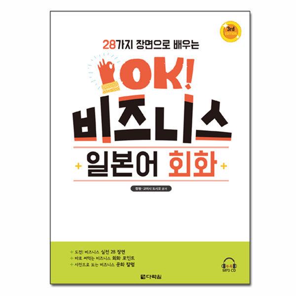 28가지 장면으로 배우는 OK 비즈니스 일본어회화 - 3rd Edition (사은품) 다락원