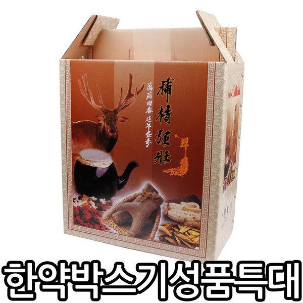 한약박스(기성품)특대/B골/한약박스/한약/파우치박스