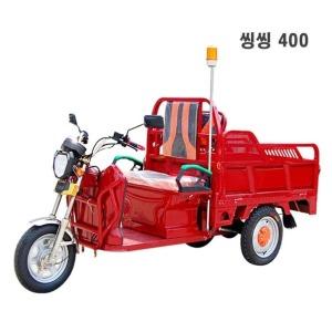 전기오토바이 전동스쿠터 삼륜차 전동운반차 씽씽400
