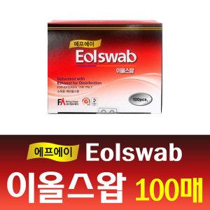 이올스왑 100매입 1통 알콜스왑 일회용 알콜솜 소독솜