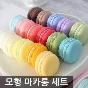 모형마카롱세트 모음 모조마카롱 미니어처 마카롱