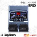 디지텍 베이스기타 멀티이펙터 DIGITECH BP-50 +옵션
