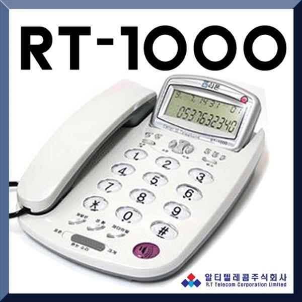 알티텔레콤RT-1000 발신자정보표시