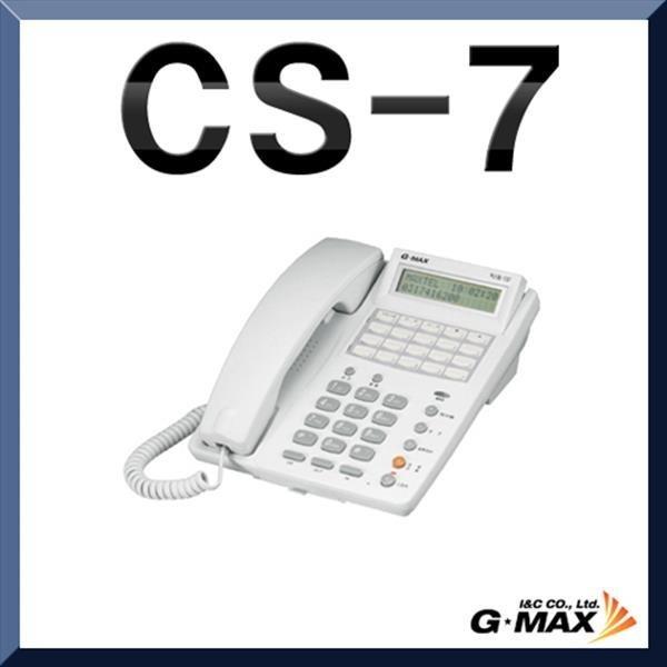 맥스텔CS-7 양방향 키폰기능 유선전화기