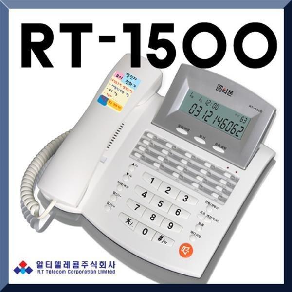 알티텔레콤RT-1500 발신자정보표시 유선전화기
