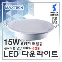 LED 다운라이트 6인치 15w 주광색 매입등