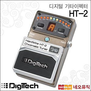 디지텍 기타 튜너 DIGITECH HT-2 크로매틱튜너