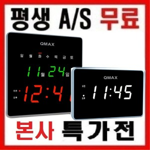 본사특가전)디지털벽시계/전자시계/벽걸이/LED/무소음