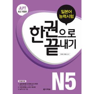 JLPT(일본어능력시험) 한권으로 끝내기 N5 개정판   다락원   이치우  이한나