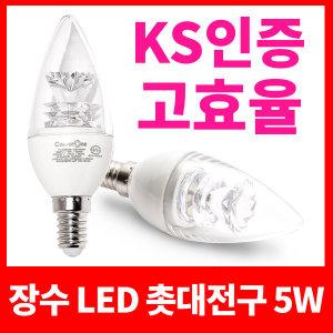 장수 LED 미니 크립톤 E17/E14 촛대 전구 촛대구 촛불