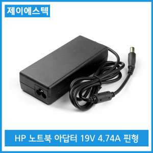 아답터/노트북 HP 19V 4.74A 핀형 노트북아답터
