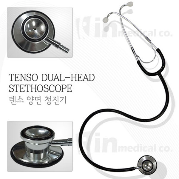 텐소 간호사용 청진기 양면 (Tenso dual head)