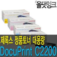 제록스 정품토너 CT350674 DocuPrint C2200 C3300DX