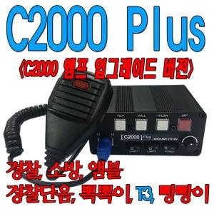 C2000 플러스 큐브 싸이렌 앰프-A타입