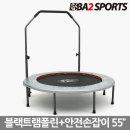 바투 블랙 트램폴린 방방 덤블링 / 55인치+안전손잡이