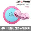 바투 트램폴린 전용 우레탄커버 48인치 핑크