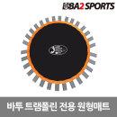 바투 원형 트램폴린 전용 교체용 매트 48인치 블랙