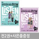 미국교과서 읽는 리스닝  스피킹 Listening Speaking Key K 1~2단계 / 전2권+미니노트증정