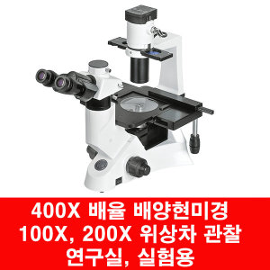 배양현미경/HNI002/현미경/생물현미경/광학현미경