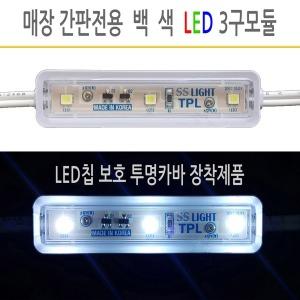 테두리 백색 3구 간판 SS LIGHT LED모듈 유니온LED