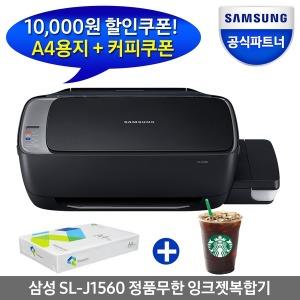 SL-J1560 정품무한 잉크젯복합기 (1만원쿠폰+사은품)