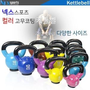 컬러고무코팅케틀벨1kg당3500원/고무케틀벨/케틀벨