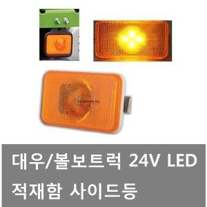 대성부품/대우 LED 적재함등/사이드등/노브스/프리마