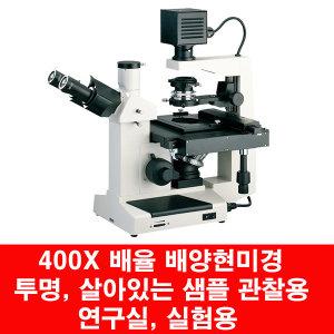 배양현미경/HNI003/현미경/생물현미경/광학현미경