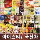 아이스티/레몬에이드/복숭아홍차/율무차/유자차국산차