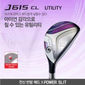 브리지스톤 J615 CL 퍼플 유틸리티