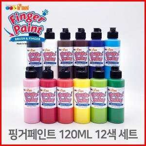 파스 핑거페인트 120ml 12색/미술놀이/유아물감