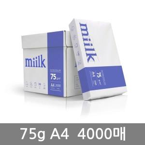 무료배송 한국제지 75g A4 2BOX (4000매)