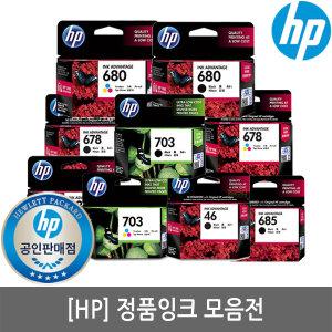 정품 HP잉크 기획전 행사 주력상품 모음전 할인행사당