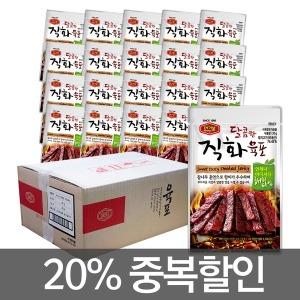 달콤직화육포20g x 20입(박스) /무료배송