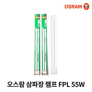 오스람 55W/ DULUX L / FPL55EX-D / FPL 55EX-W/ FPL5