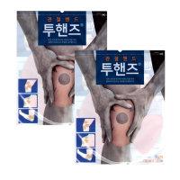 투핸즈 관절밴드 2매입 1봉 클로버타입 관절부위 고정