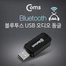 Coms IT435 차량용 오디오블루투스동글 USB수신기