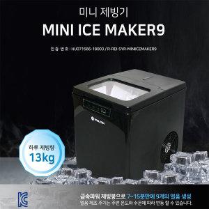 툴콘 제빙기 MINI ICE MAKER9 아이스메이커 제빙기