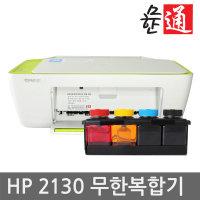 2132 2130 무한잉크 프린터 복합기 + 무한통 가정용