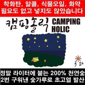 캠핑홀릭 1+1상품 오픈특가 대용량폭발세일 3중세일