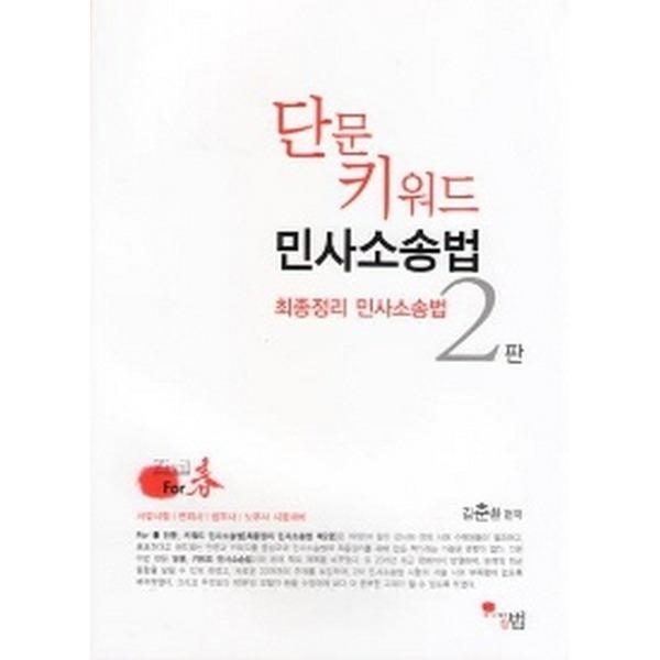 도서출판참법 단문 키워드 민사소송법 최종저리 민사소송법 2판