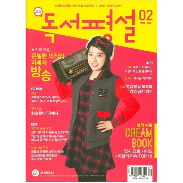 지학사 잡지)고교 독서평설 2015년 2월호