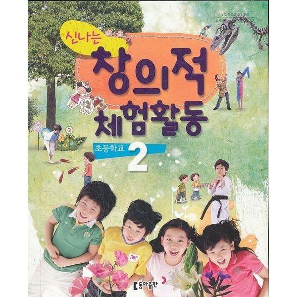 동아출판 신나는 창의적 체험활동 초등학교 2학년 (2015)