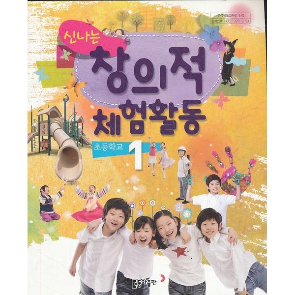 동아출판 신나는 창의적 체험활동 초등학교 1학년 (2015)
