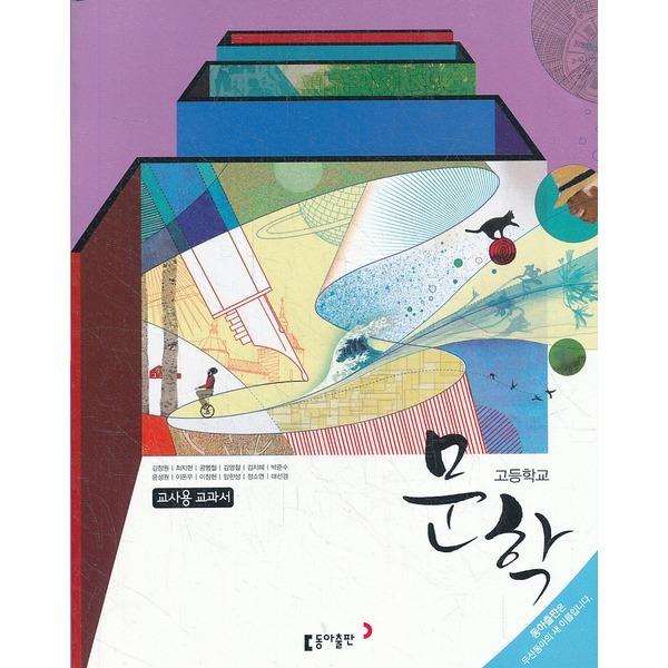 동아출판 고등 2014년도 개정 고등학교 문학 교과서 교사용 (동아 김창원)