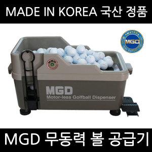 MGD 볼공급기/캐디기/무동력/골프용품/골프볼분배기