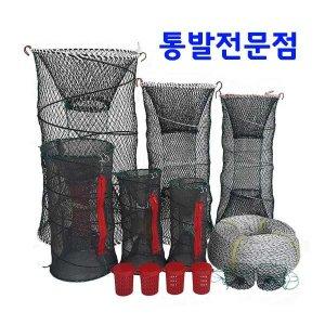 통발전문점 어민이 쓰는 통발/바다통발/민물통발