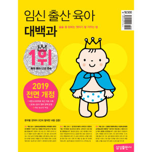 임신 출산 육아 대백과(2019) 전면개정판   삼성출판사   삼성출판사 편집부  술