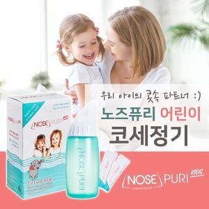 어린이용 코세척기 식염수 코세척 (분말 10포 포함)